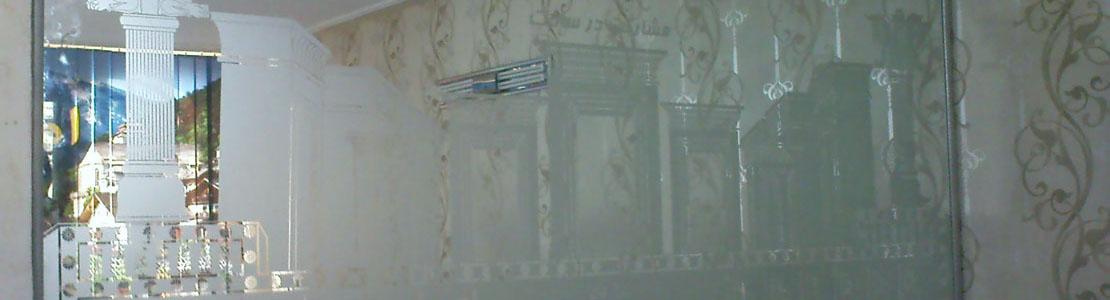 طراحی و اجرای شیشه های دوجداره و پارتیشن